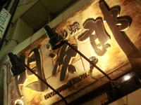monjiro2.jpg