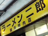 jiro_kannai.jpg