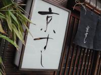 kyosushi.jpg