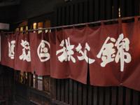 chichibunishiki.jpg
