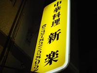 shinraku2.jpg