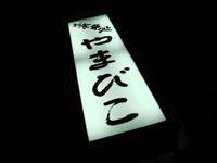 yamabiko.jpg