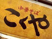 kokuya.jpg
