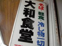 daiwashokudo.jpg