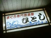 hitoshi.jpg