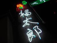 fukutaro.jpg