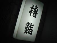 yagurasushi.jpg