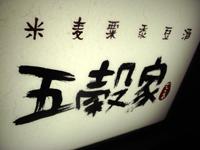 gokokuya.jpg