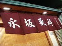 nagasakasarashina.jpg
