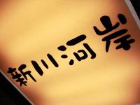 shinkawakashi.jpg