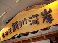 shinnkawakashi2.jpg