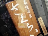 sakurai00.jpg