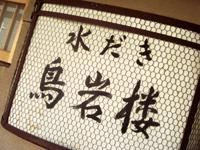 toriiwaro.jpg