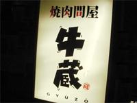 gyuzo.jpg