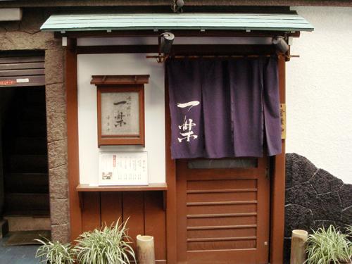 ichiraku05.jpg