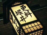 sarashinahorii.jpg
