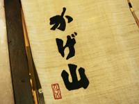kageyama.jpg
