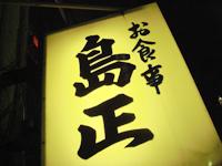 shimasho.jpg