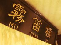 mutekiro.jpg