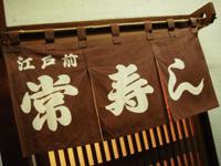 tsunezushi.jpg