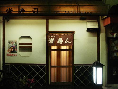 tsunezushi09.jpg