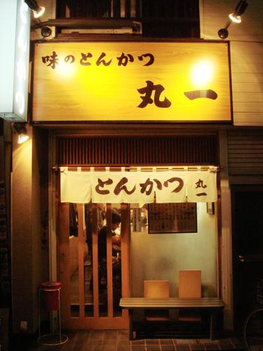 maruichi2_04.jpg
