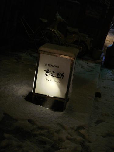 kichinosuke09.jpg