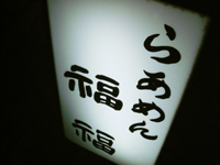 fukufuku.jpg