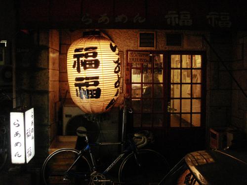 fukufuku05.jpg