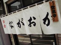 nagaoka.jpg