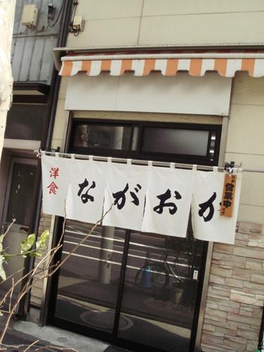 nagaoka05.jpg