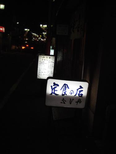 fujiya00.jpg