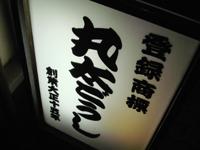 marutagoushi.jpg