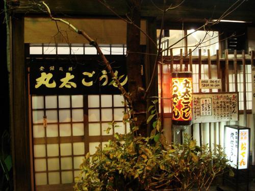 marutagoushi17.jpg
