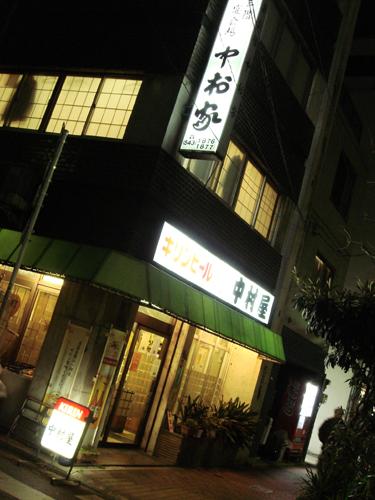 nakamuraya09.jpg