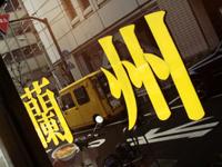 ranshu2.jpg