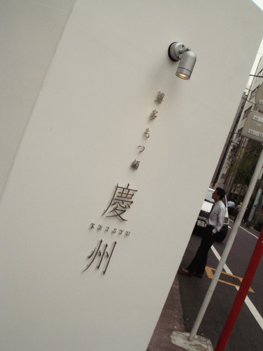 keishu03.jpg