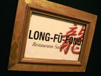 longfufong.jpg
