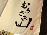 murasakiyama.jpg