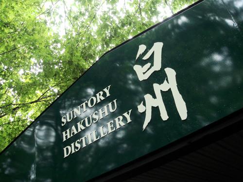hakushu24.jpg