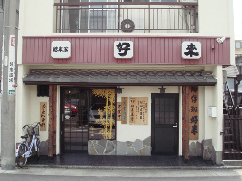 kourai05.jpg