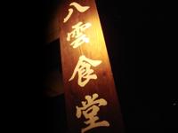 yagumo.jpg