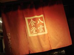 yagumo06.jpg