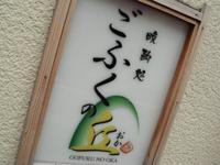 gofukunooka.jpg