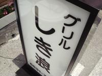 shikinami.jpg