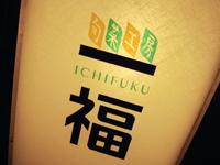ichifuku.jpg