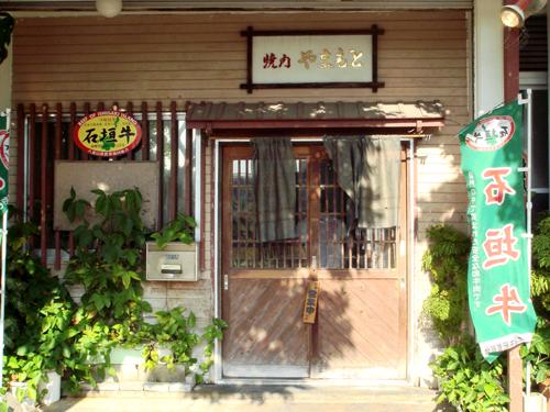 yamamoto15.jpg