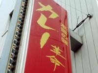 currykakumei.jpg