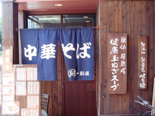 ikkokuya05.jpg