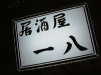 ippachi.jpg
